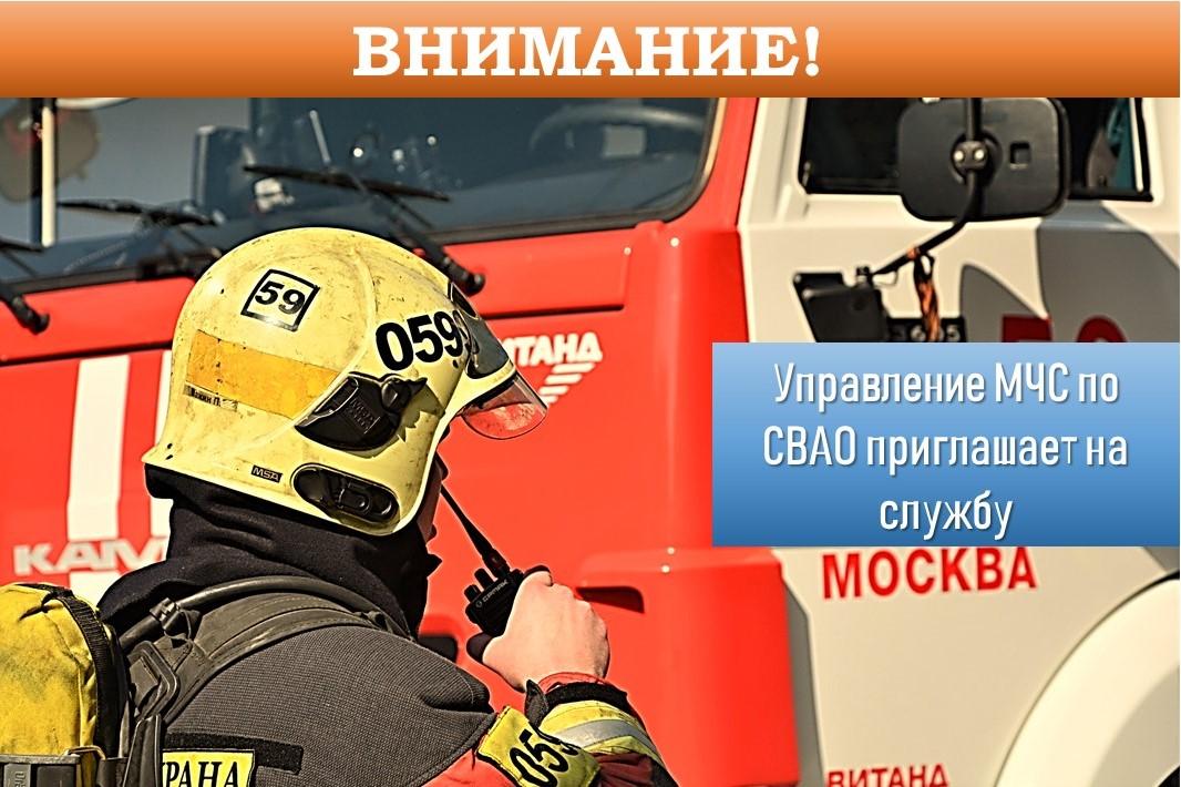 Управление по Северо-Восточному АО Главного управления МЧС России по  городу Москве приглашает на службу